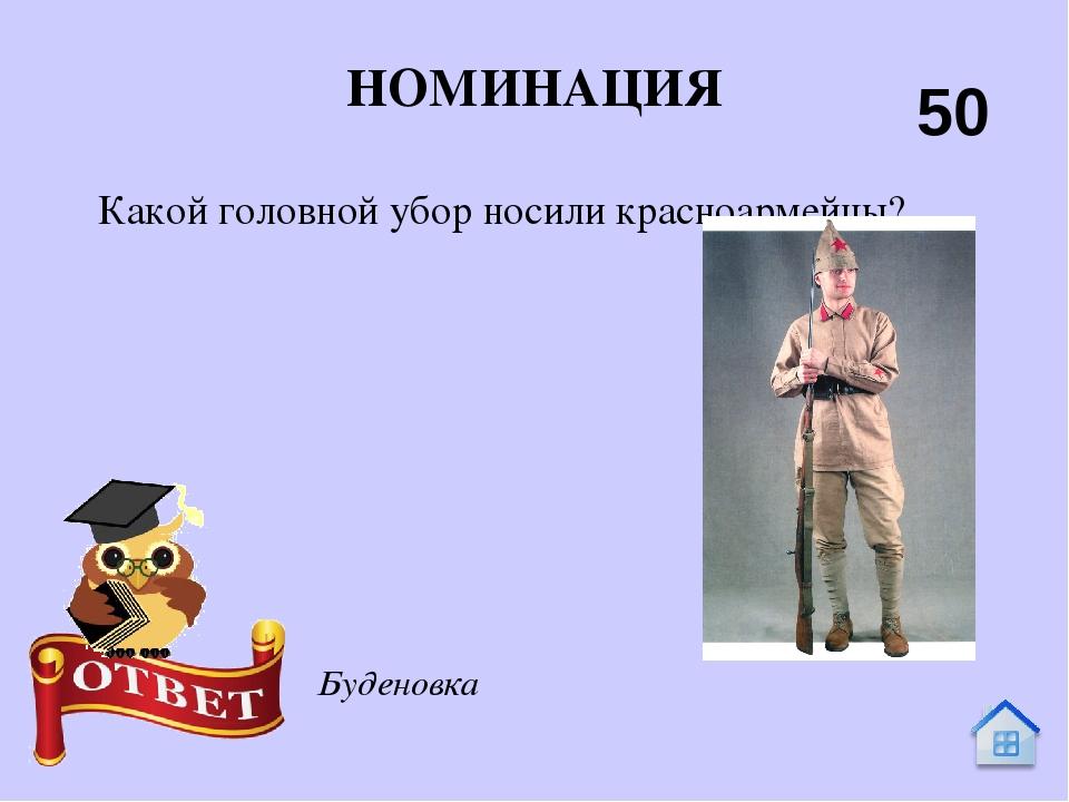 Назовите богатырей, изображенных на картине Васнецова «Богатыри»? НОМИНАЦИЯ 2...