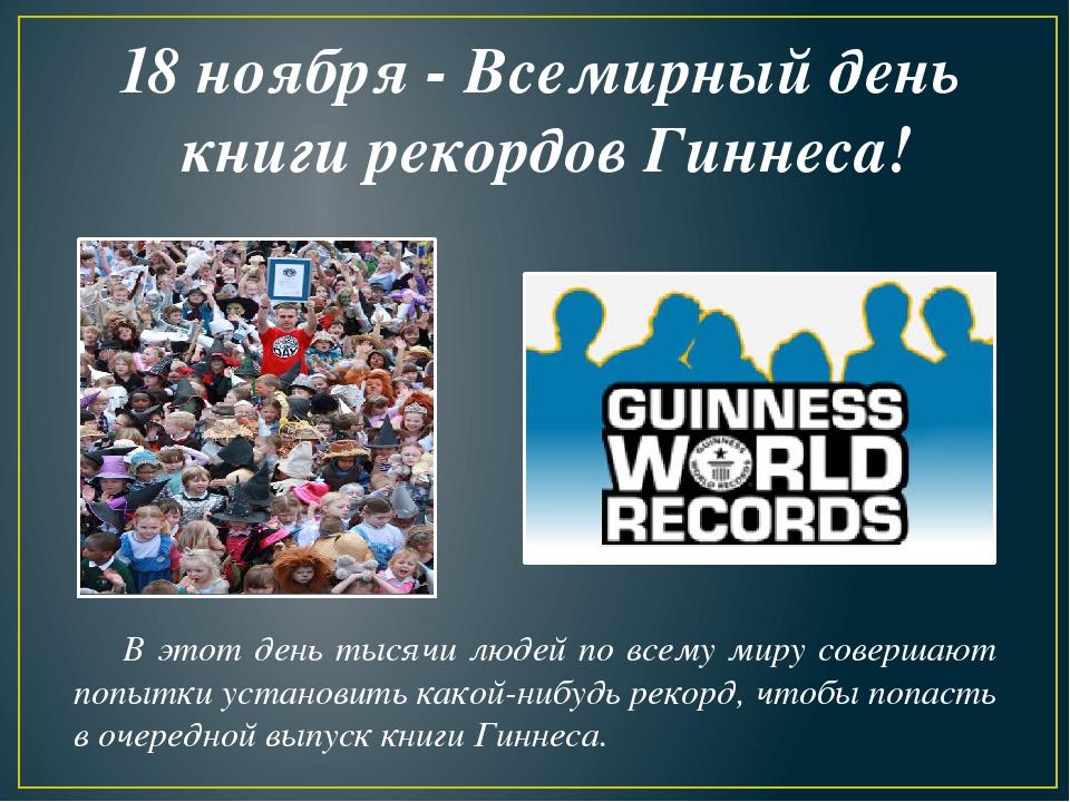 Картинки день рекордов