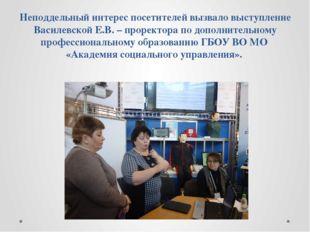 Неподдельный интерес посетителей вызвало выступление Василевской Е.В. – проре