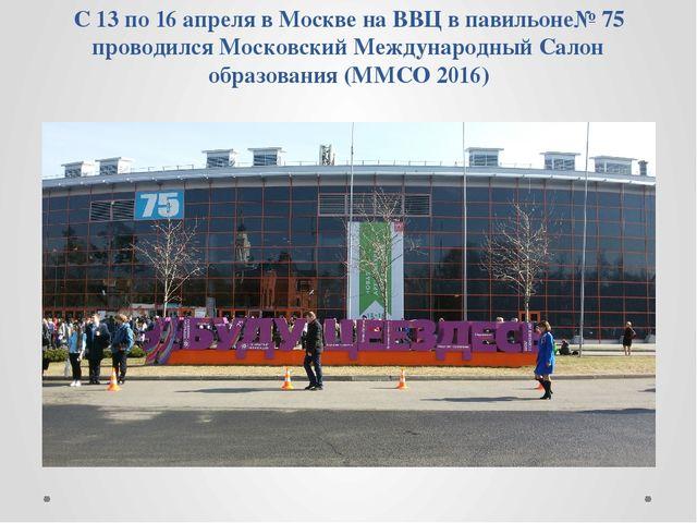 С 13 по 16 апреля в Москве на ВВЦ в павильоне№ 75 проводился Московский Между...