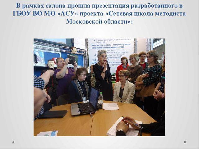 В рамках салона прошла презентация разработанного в ГБОУ ВО МО «АСУ» проекта...