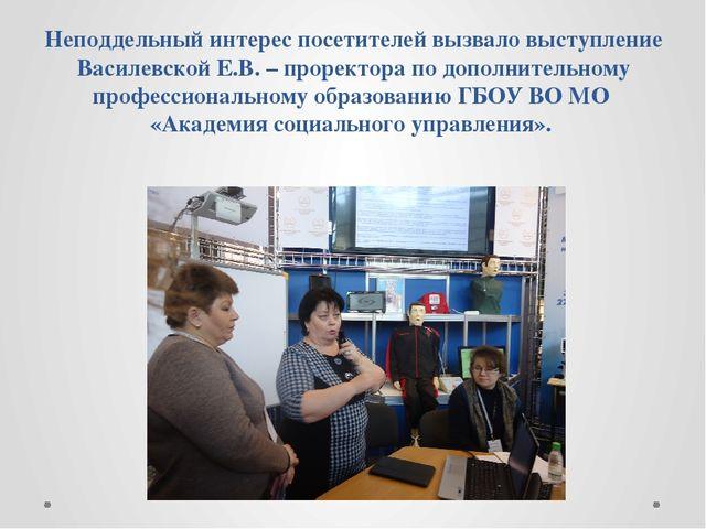 Неподдельный интерес посетителей вызвало выступление Василевской Е.В. – проре...
