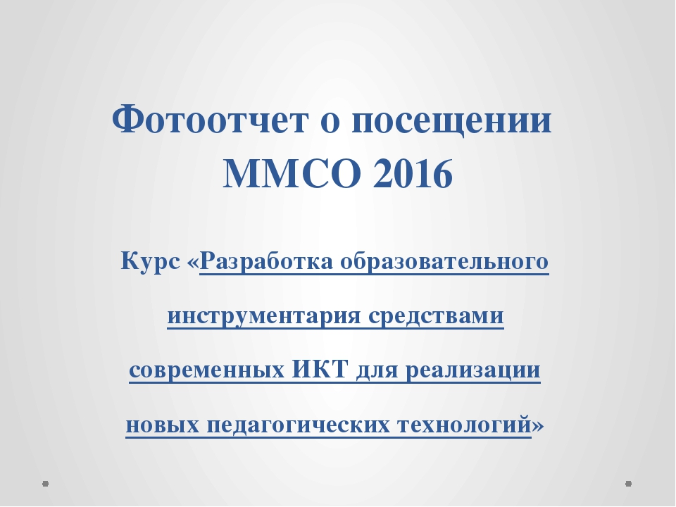 Фотоотчет о посещении ММСО 2016 Курс «Разработка образовательного инструмента...