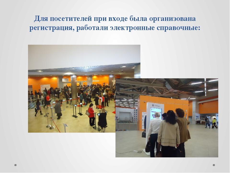 Для посетителей при входе была организована регистрация, работали электронные...