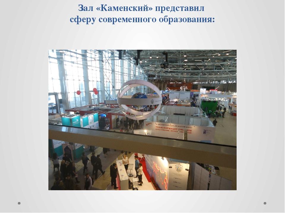 Зал «Каменский» представил сферу современного образования:
