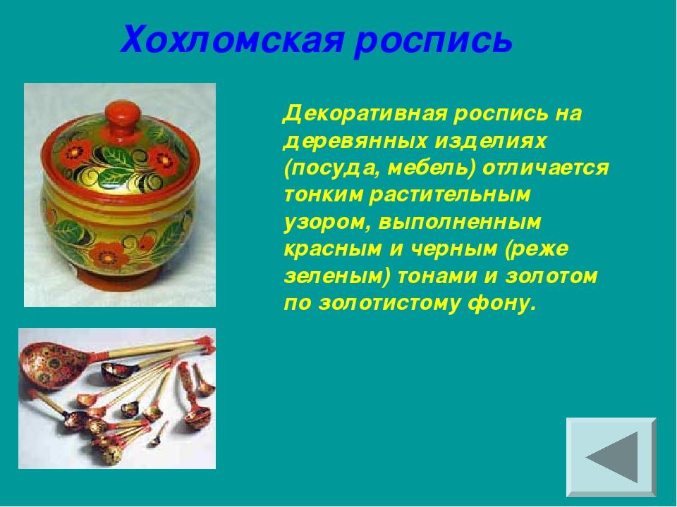 Презентации к декоративным росписями