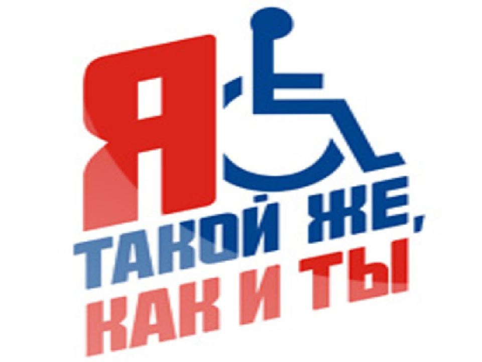 Христианские картинки прикольные 3 декабря с днем инвалидов, картинки про