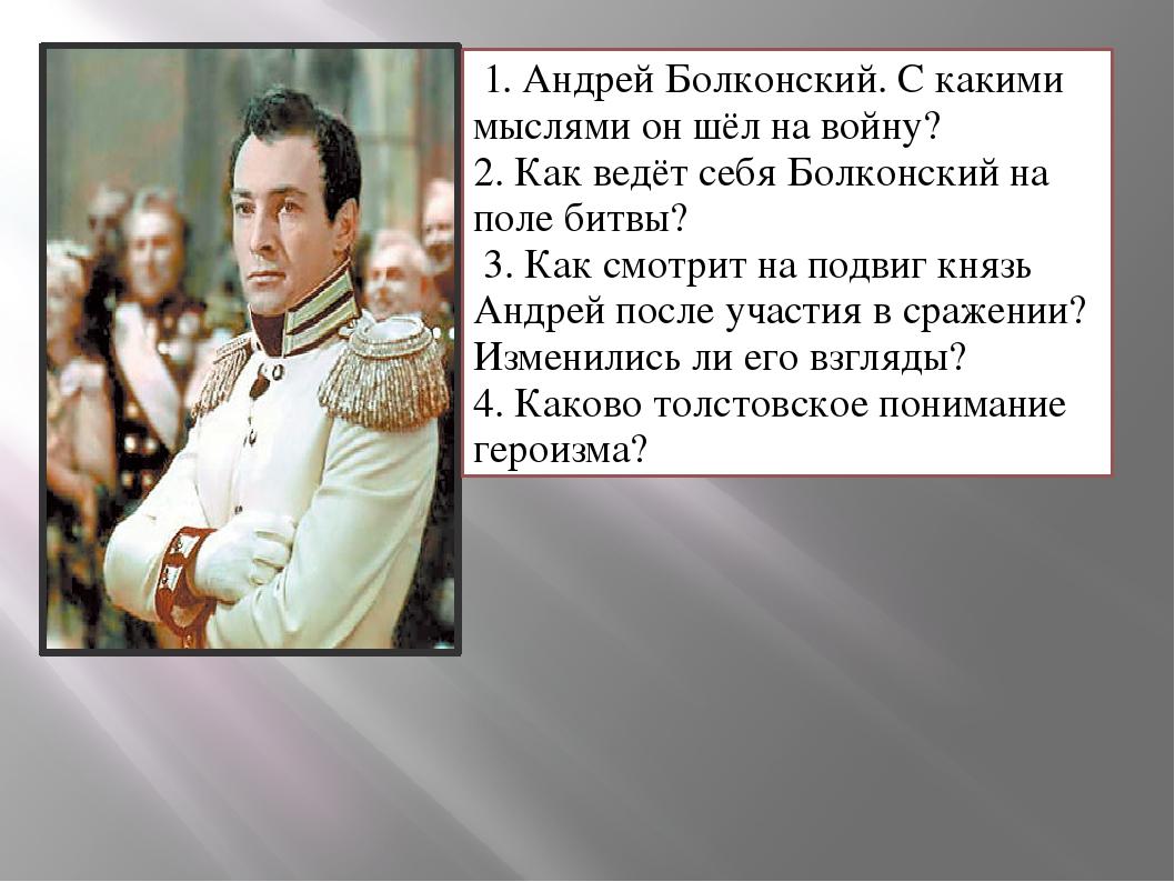 1. Андрей Болконский. С какими мыслями он шёл на войну? 2. Как ведёт себя Бо...