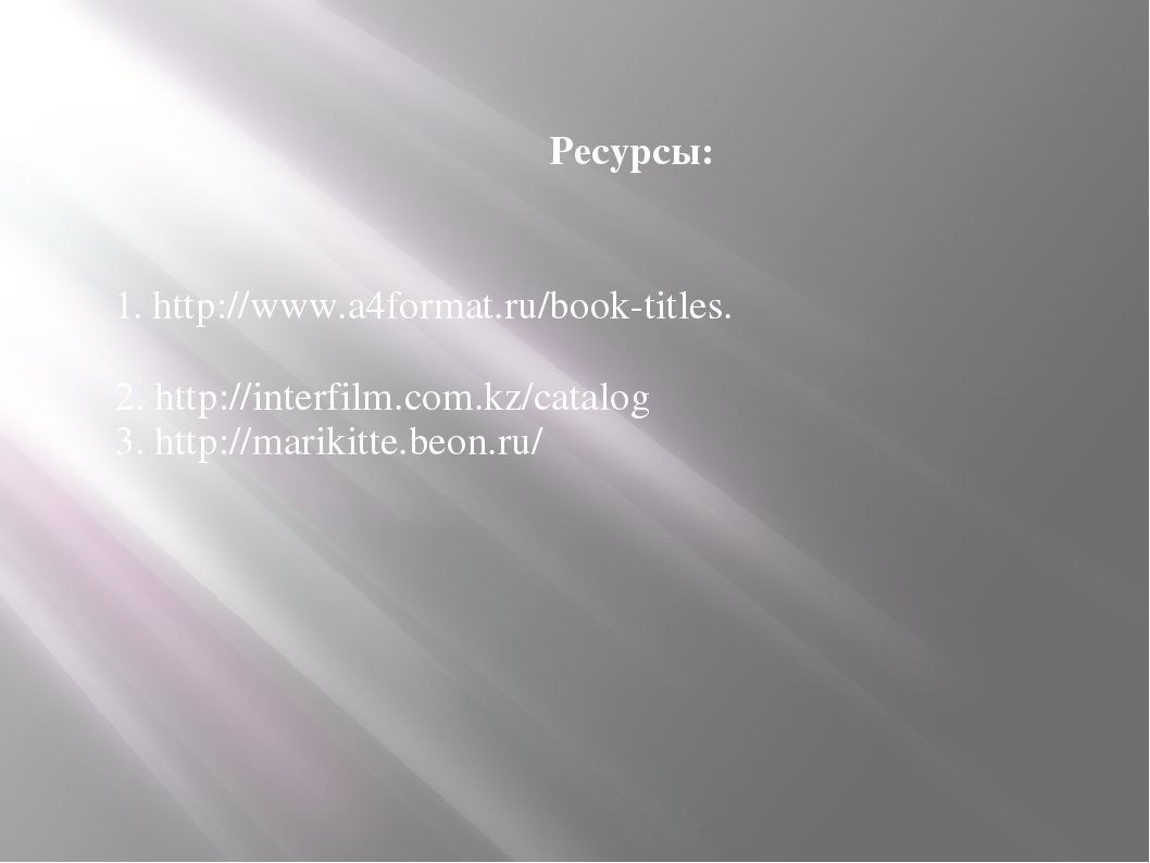 Ресурсы: 1. http://www.a4format.ru/book-titles. 2. http://interfilm.com.kz/ca...