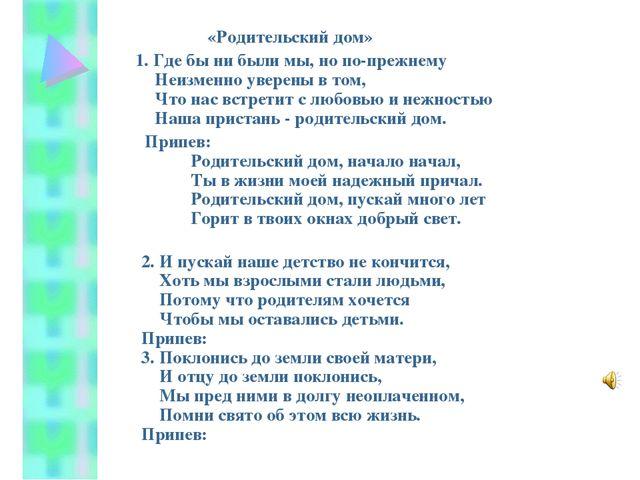 ПЕСНЯ РОДИТЕЛЬСКИЙ ДОМ МИНУСОВКА СКАЧАТЬ БЕСПЛАТНО