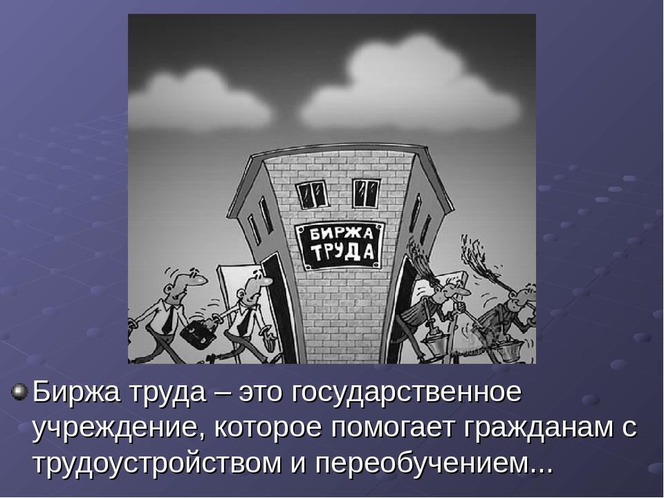 Прикольные картинки про центр занятости, картинки анимации