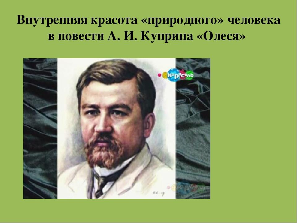 Внутренняя красота «природного» человека в повести А. И. Куприна «Олеся»