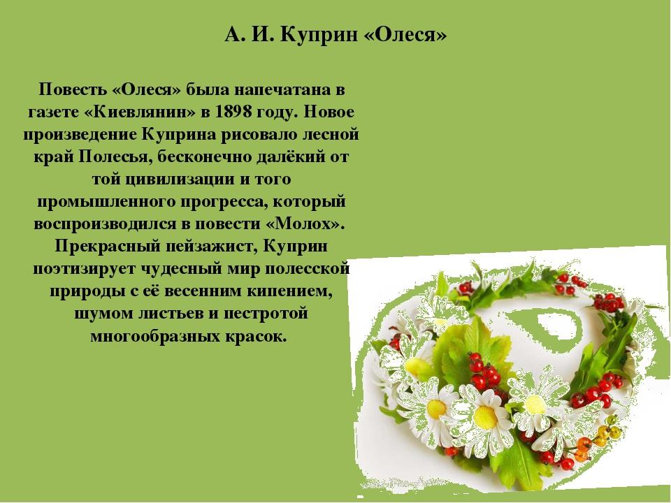 А. И. Куприн «Олеся» Повесть «Олеся» была напечатана в газете «Киевлянин» в 1...
