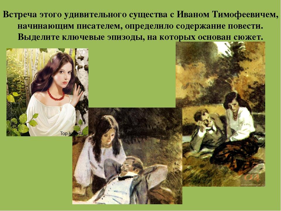 Встреча этого удивительного существа с Иваном Тимофеевичем, начинающим писате...