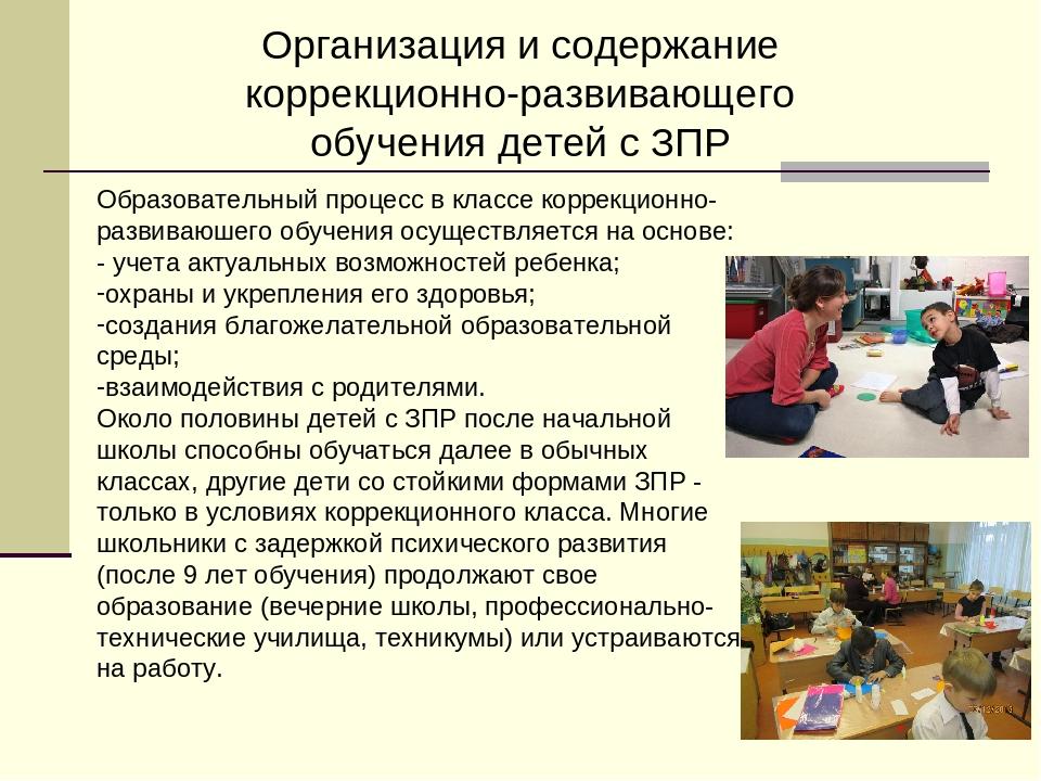 с коррекционно-развивающей учреждениях компенсирующего вида шпаргалка по работе детьми в