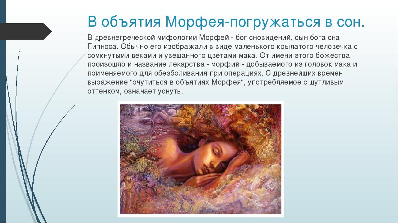Морфей бог сна картинки для детей