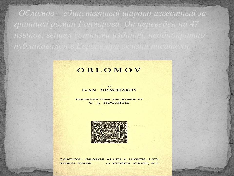 Обломов – единственный широко известный за границей роман Гончарова. Он пере...