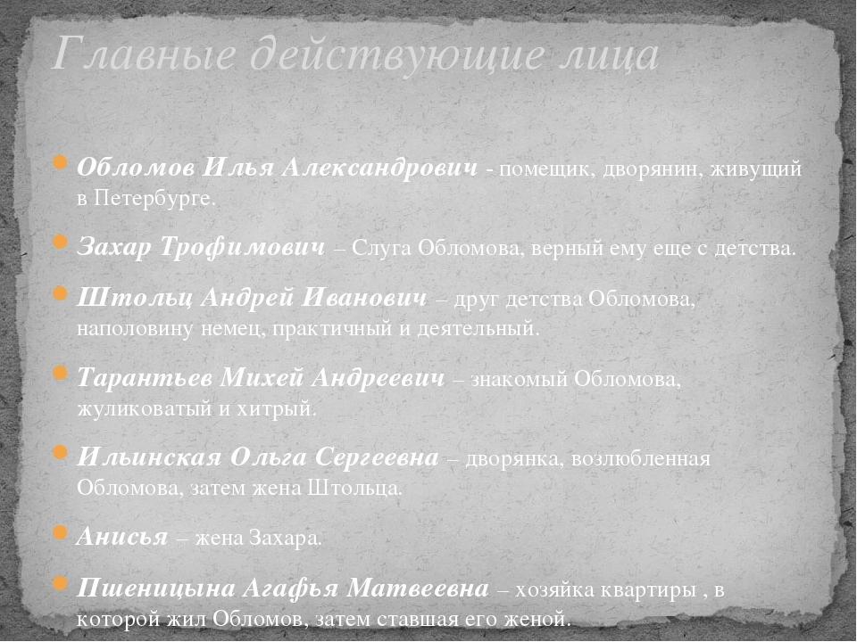 Обломов Илья Александрович - помещик, дворянин, живущий в Петербурге. Захар Т...