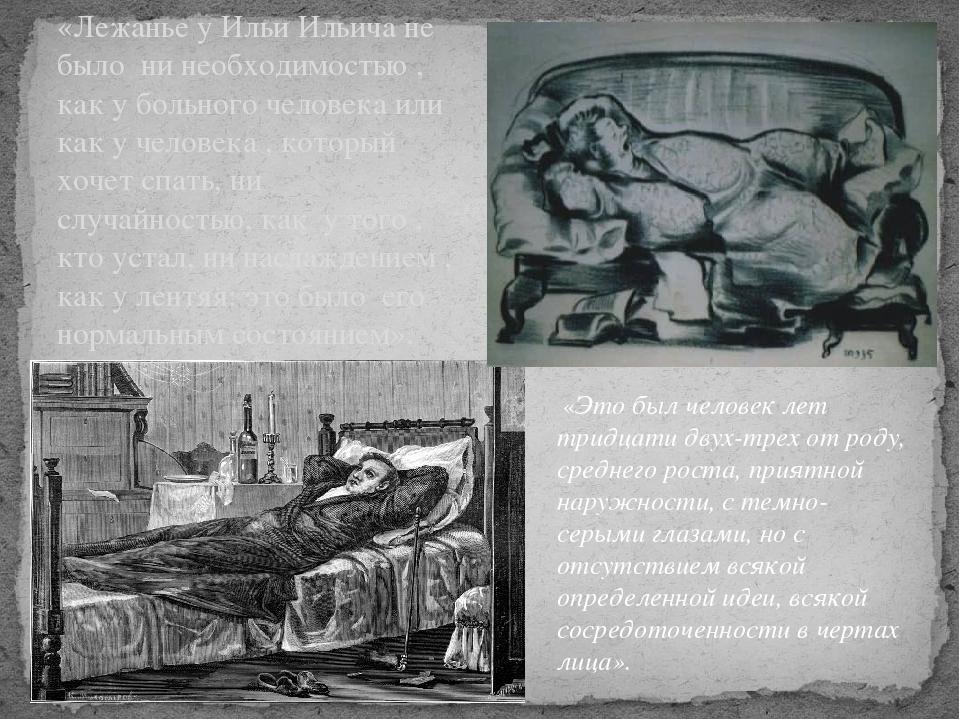 «Лежанье у Ильи Ильича не было ни необходимостью , как у больного человека ил...