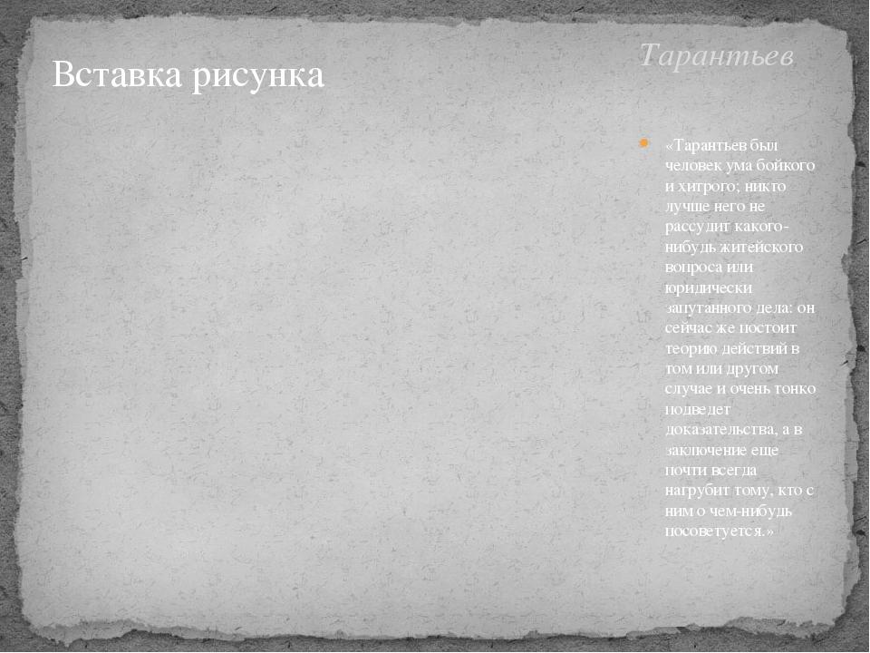 Тарантьев «Тарантьев был человек ума бойкого и хитрого; никто лучше него не р...