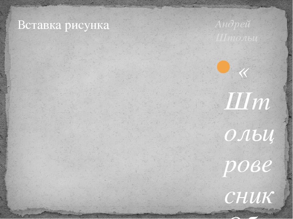 Андрей Штольц «Штольц ровесник Обломову: и ему за тридцать. Он служил, вышел...