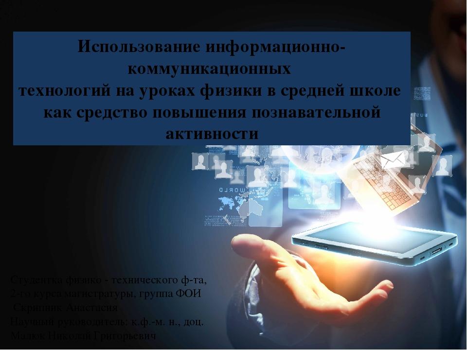 Использование информационно-коммуникационных технологий на уроках физики в с...