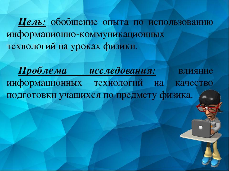 Цель: обобщение опыта по использованию информационно-коммуникационных техноло...
