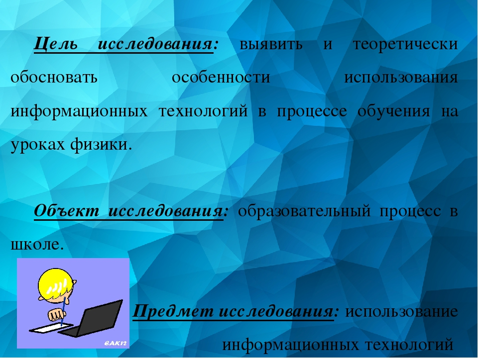 Цель исследования: выявить и теоретически обосновать особенности использовани...
