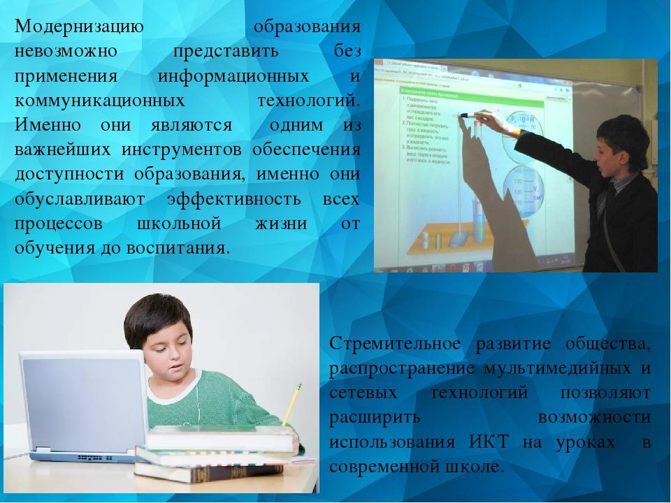 Модернизацию образования невозможно представить без применения информационных...