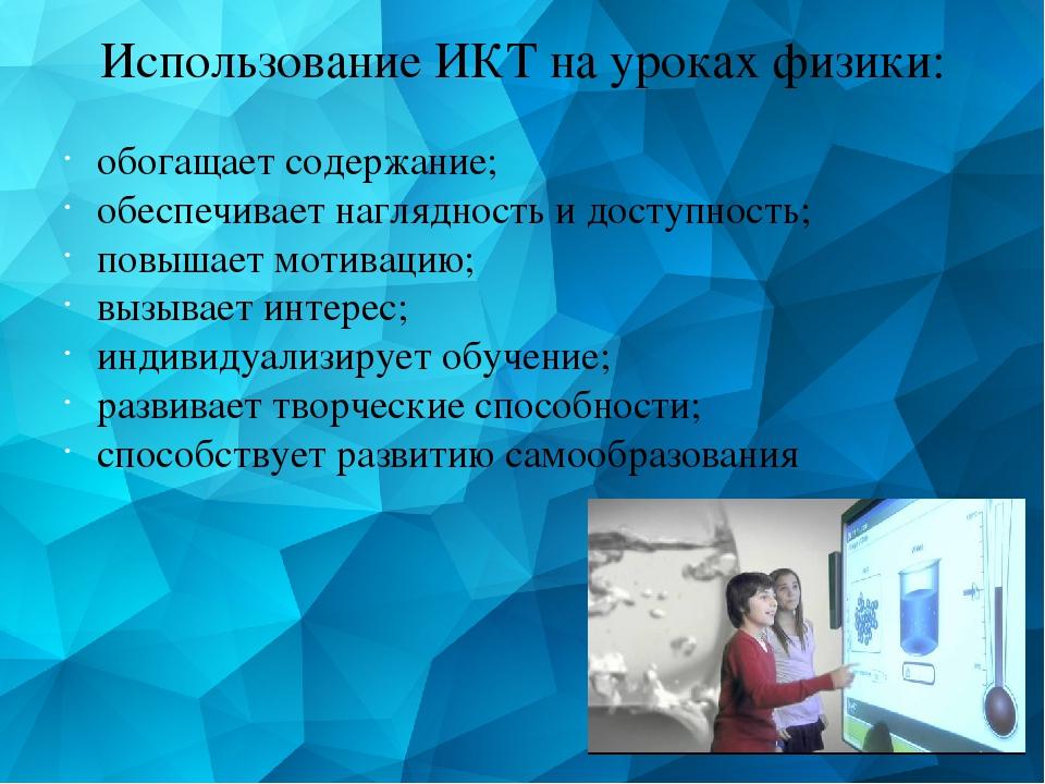 Использование ИКТ на уроках физики: обогащает содержание; обеспечивает нагляд...