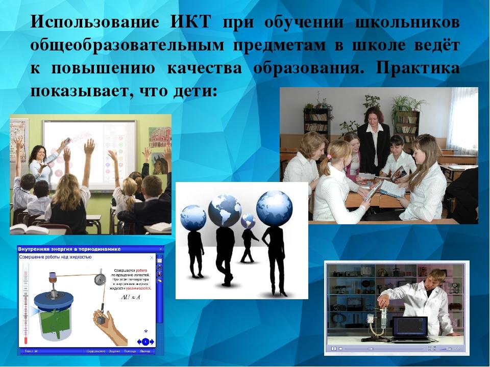 Использование ИКТ при обучении школьников общеобразовательным предметам в шко...