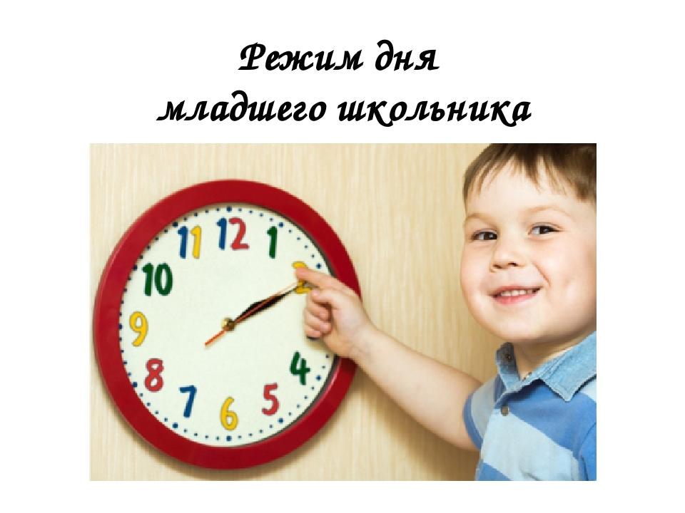 Режим дня младшего школьника в картинках