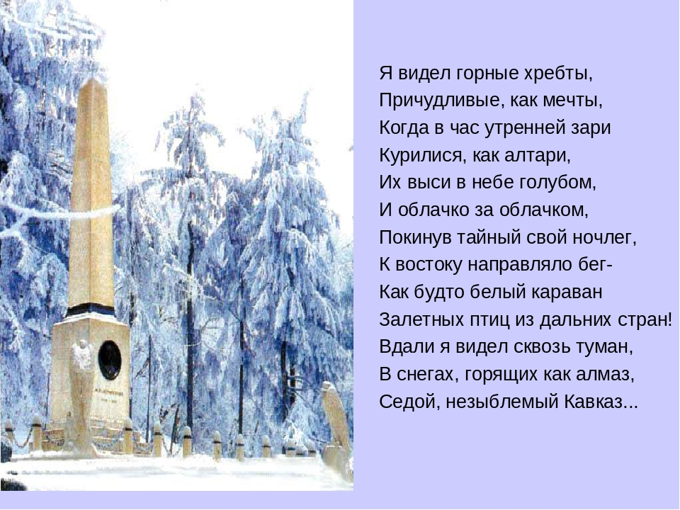 Красавице гифки, лермонтов стихи красивые о кавказе
