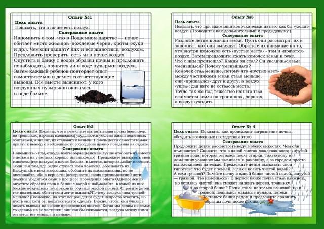 Картотеку Опытов По Экологии