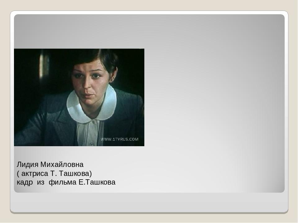 Лидия Михайловна ( актриса Т. Ташкова) кадр из фильма Е.Ташкова