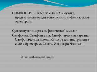 СИМФОНИЧЕСКАЯ МУЗЫКА - музыка, предназначенная для исполнения симфоническим о