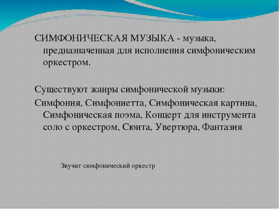 СИМФОНИЧЕСКАЯ МУЗЫКА - музыка, предназначенная для исполнения симфоническим о...