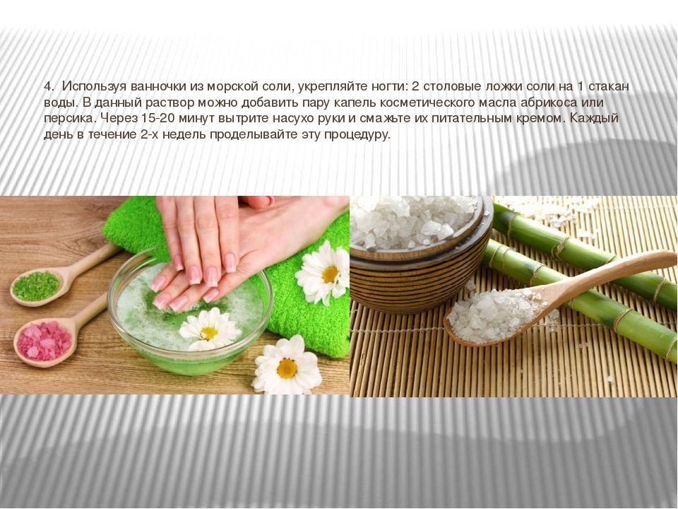 процентные ванночки для ногтей с морской солью жанра Путеводители, карты