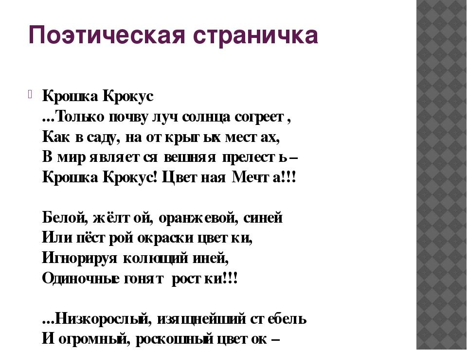 Поэтическая страничка Крошка Крокус ...Только почву луч солнца согреет, Как в...