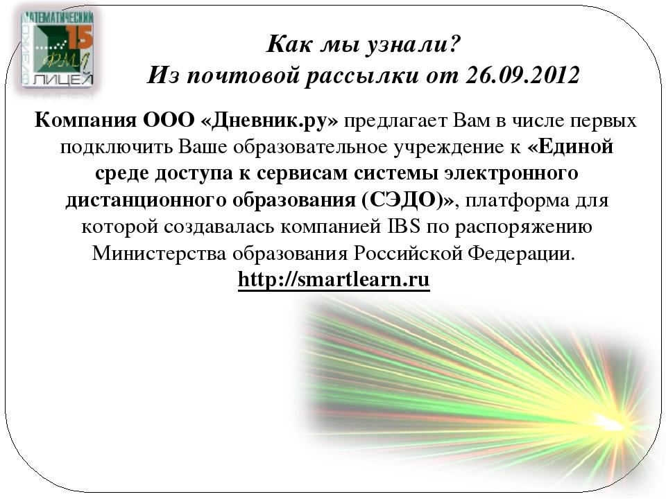 Компания ООО «Дневник.ру»предлагает Вам в числе первых подключить Ваше образ...