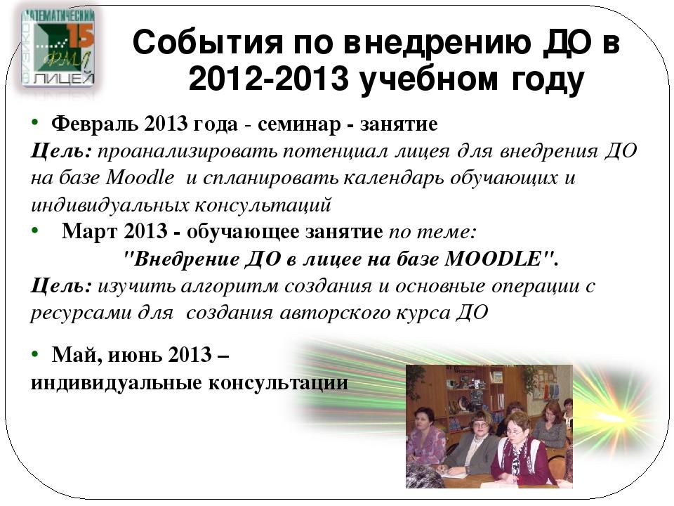 События по внедрению ДО в 2012-2013 учебном году Февраль 2013 года - семинар...