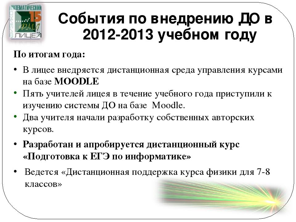 События по внедрению ДО в 2012-2013 учебном году По итогам года: В лицее внед...