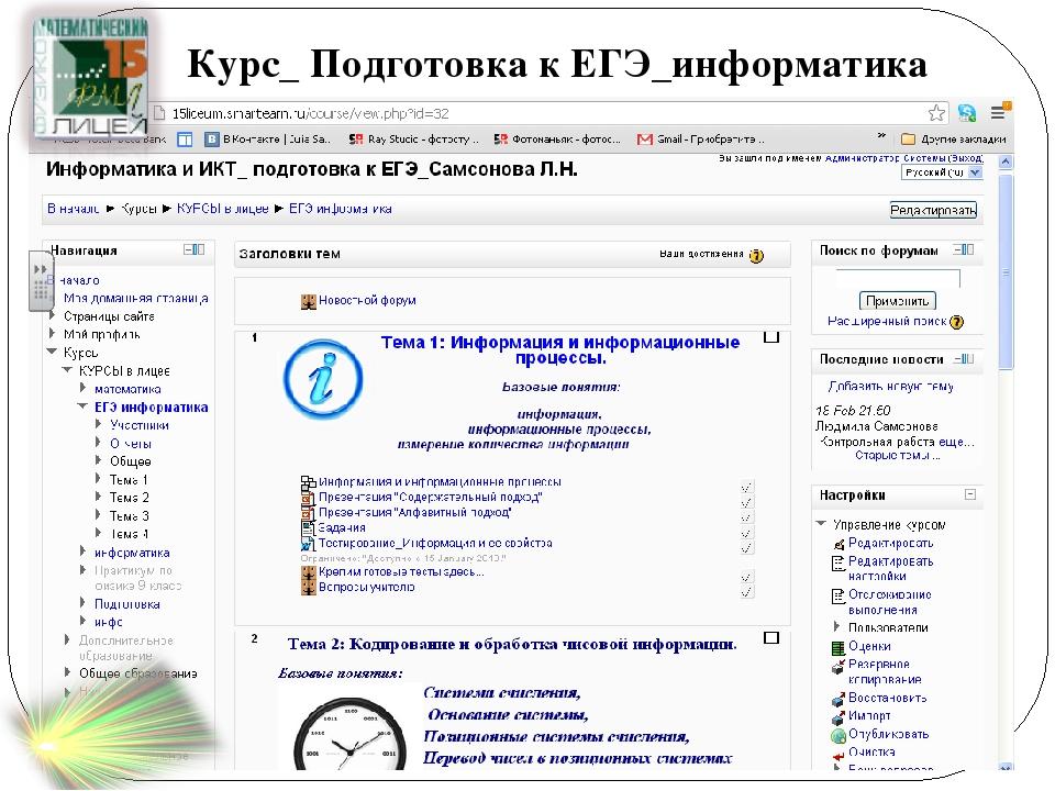 Курс_ Подготовка к ЕГЭ_информатика
