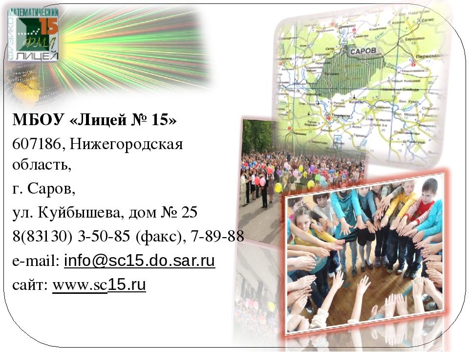 МБОУ «Лицей № 15» 607186, Нижегородская область, г. Саров, ул. Куйбышева, дом...
