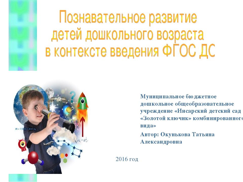 Муниципальное бюджетное дошкольное общеобразовательное учреждение «Инсарский...