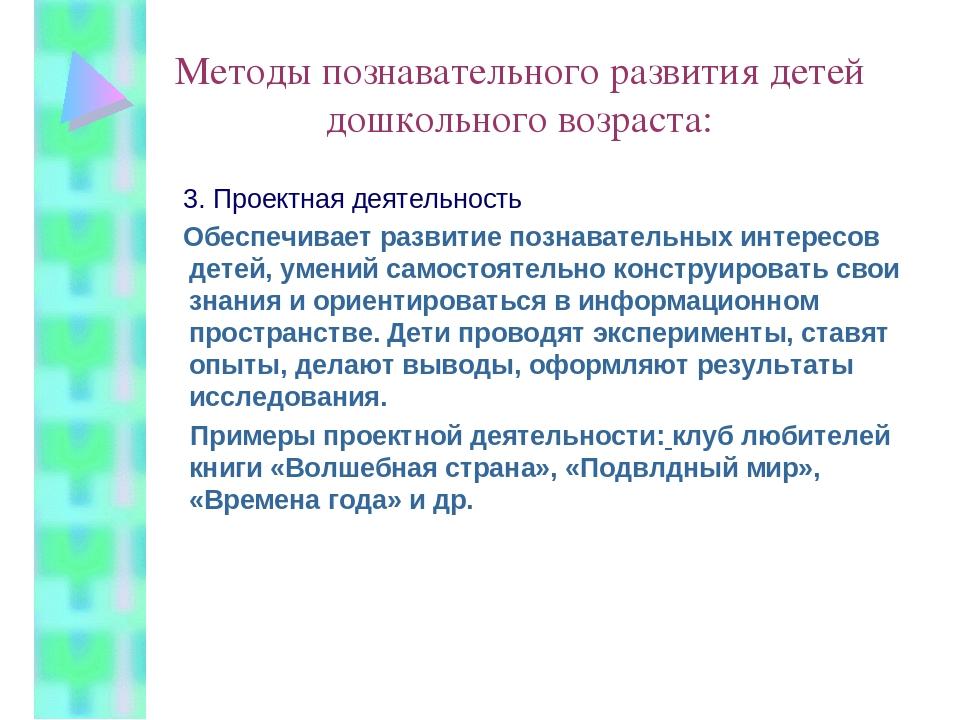 3. Проектная деятельность Обеспечивает развитие познавательных интересов дет...