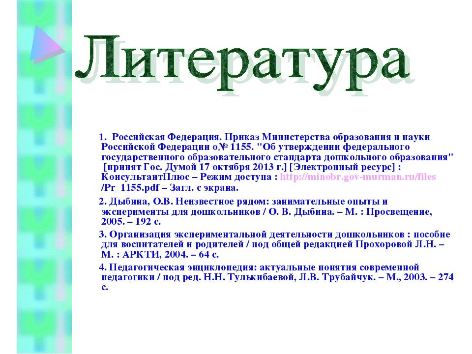 1. Российская Федерация. Приказ Министерства образования и науки Российской...