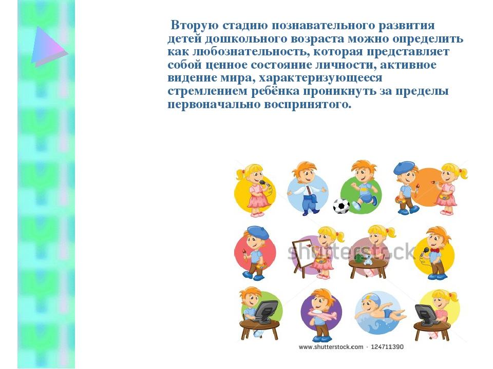 Вторую стадию познавательного развития детей дошкольного возраста можно опре...