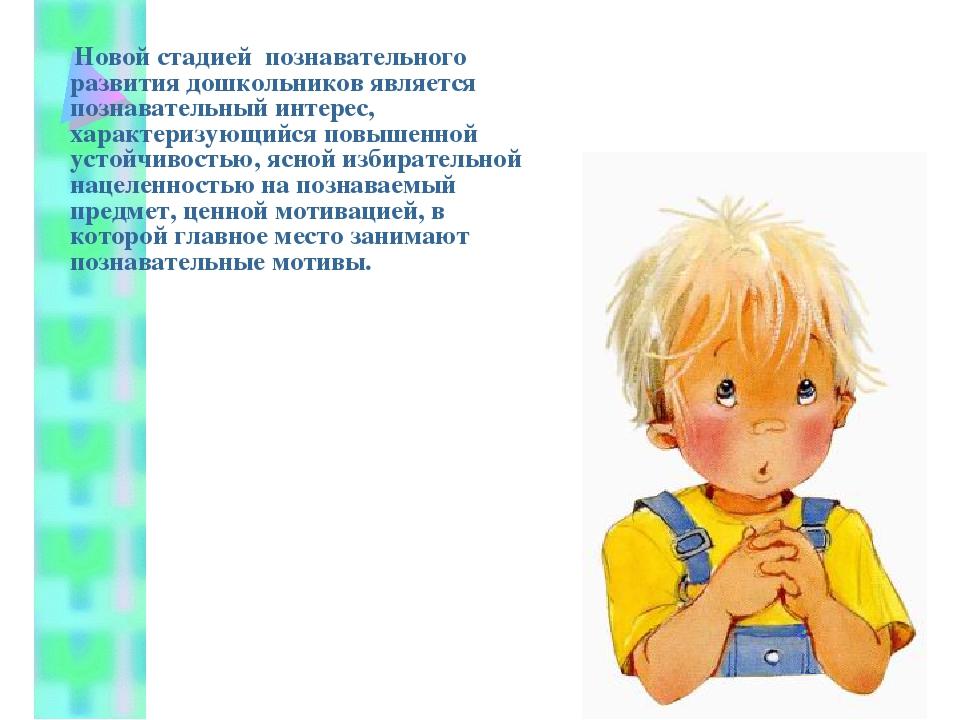Новой стадией познавательного развития дошкольников является познавательный...