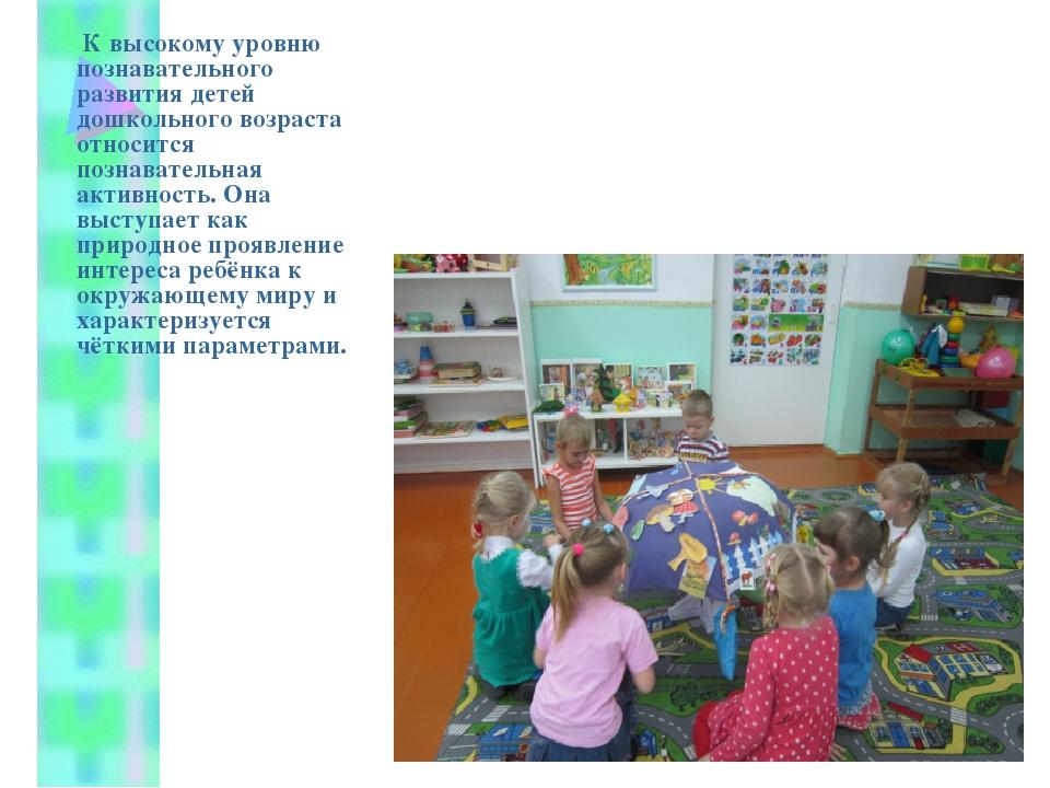 К высокому уровню познавательного развития детей дошкольного возраста относи...